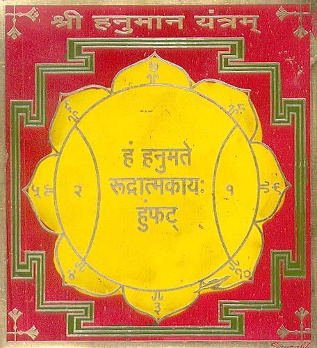 Sri Vaibhav Hanumana Yantra