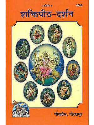 शक्तिपीठ दर्शन: Shakti Pitha Darshan