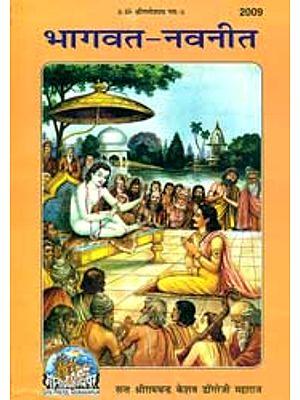 भागवत नवनीत: Bhagavat Navaneet by Dongre Ji Maharaj