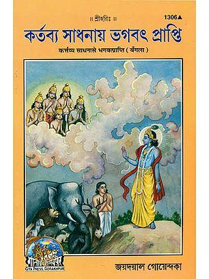 কর্তব্য সাধনায় ভগবত প্রাপ্তি: Kartavya Sadhana se Bhagavatprapti (Bengali)