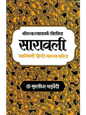 सारावली: Saravali (With Hindi Translation)