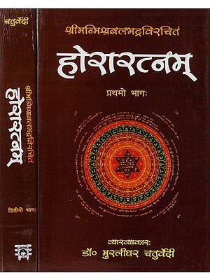 होरारत्नम संस्कृत एवम् हिन्दी अनुवाद: Horaratnam (Set of 2 Volumes)