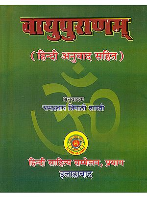 वायु पुराणम:  Vayu-Purana (Sanskrit Text with Hindi Translation)