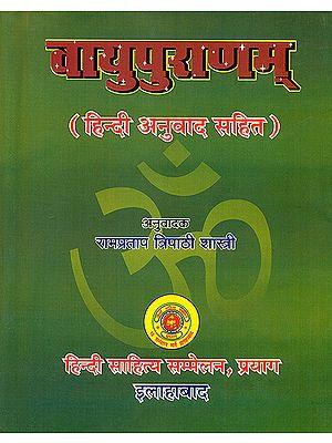 वायु पुराणम:  Vayu-Purana (Sanskrit Text with Hindi Translation)
