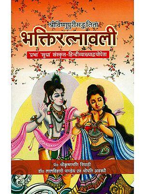 भक्तिरत्नावली (संस्कृत एवम् हिन्दी अनुवाद) - Bhakti Ratnavali of Sri Vishnupuri
