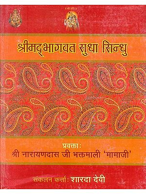 श्रीमद् भागवत सुधा सिन्धु: Shrimad Bhagavat Purana - The Ocean of Nectar