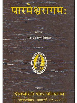 पारमेश्वरागम (संस्कृत एवम् हिन्दी अनुवाद) - Paramesvaragamah