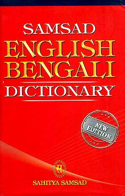 Samsad English Bengali Dictionary: Revised and Enlarged Fifth Edition