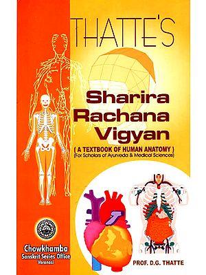 Thattes Sharira Rachana Vigyan (Human Anatomy)