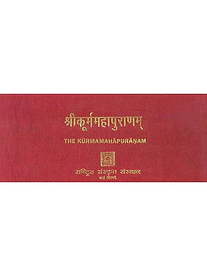The Kurma Purana (Sanskrit Text Only) - Pothi Type Horizontal Edition