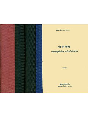 Sribhasyam – Ramanuja's Commentary on the Brahma Sutras (Sanskrit Only in Four Big Volumes): Old And A Rare Book