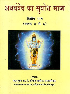 Arthaveda Ka Subodh Bhashya (Part Second - Kanda: 4 to 6)