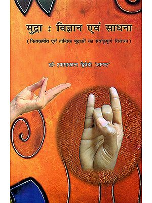 Mudra Vigyan Aur Sadhna (Hindi only)
