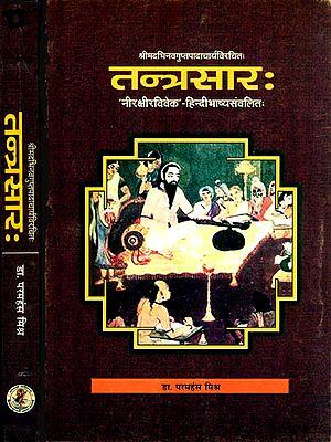 तन्त्रसार: Tantrasara (Set of 2 Volumes)