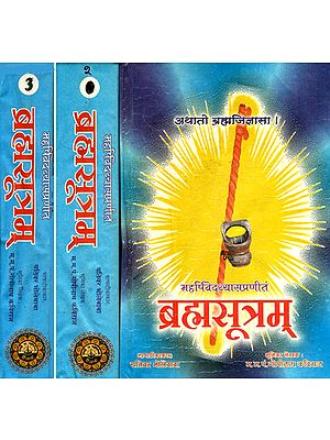 Brahma Sutras (With Shankaracharya's Commentary and Ratnaprabha Subcommentary) - In Three Volumes