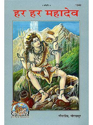हर हर महादेव: Har Har Mahadev (Picture Book)