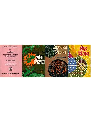क्रोध विजय: Winning Over Anger, Attachment, Overcoming Greed and Ego (Set of 4 Volumes)