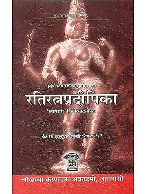 रतिरत्नप्रदीपिका: Rati Ratna Pradeepika - A Kama Grantha