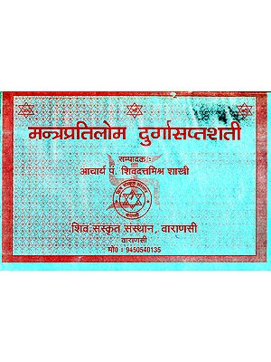 मन्त्रप्रतिलोम दुर्गासप्तशती: Mantra Pratilom Durga Saptashati
