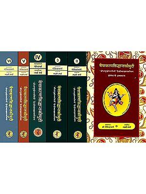 वैयाकरणसिध्दान्तकौमुदी: Vaiyakaran Siddhant Kaumudi (Set of 6 Volumes)