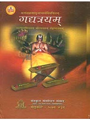 गद्दत्रयम: Gadyatrayam of Bhagavad Ramanujacarya