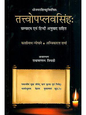 तत्त्वोपप्लवसिंह (संस्कृत एवं हिन्दी अनुवाद)- Tattvopaplavamsimha of Jayarasibhatta