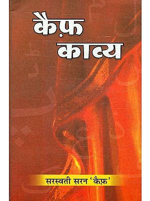कैफ़ काव्य: Kaif Kavya