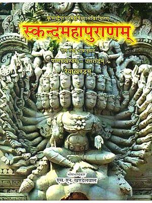 स्कन्द महापुराणम् (संस्कृत एवं हिन्दी अनुवाद): Skanda Purana - Reva Khanda (Vol-V)