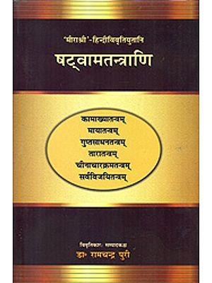 षट्वामतन्त्राणि (संस्कृत एवं हिंदी अनुवाद)- Six Vama Tantras