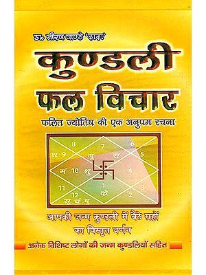 कुण्डली फल विचार: Kundali Phala Vichar