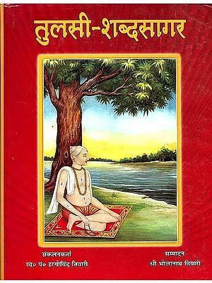 तुलसी शब्दसागर: Tulsi Shabdasagar- Dictionary of Tulsidas