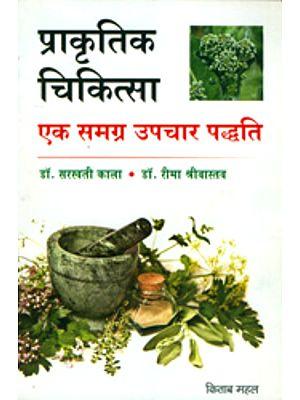 प्राकृतिक चिकित्सा (एक समग्र उपचार पध्दति) -  Natural Cure ( Method of Complete Therapy)