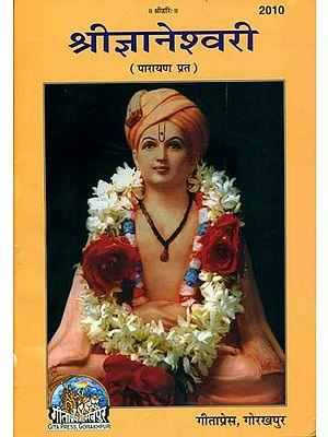 श्रीज्ञानेश्वरी: Shri Jnaneshwari (Marathi)