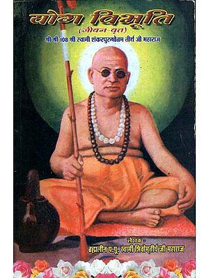 योग विभूति: Life of Shri Swami Shankar Purushottam Tirtha ji