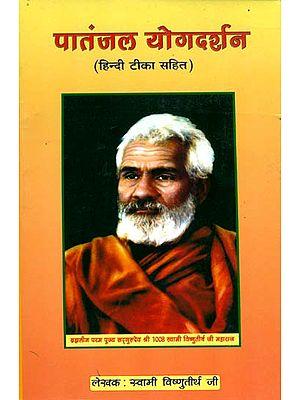 पातंजल योगदर्शन  (संस्कृत एवं हिन्दी अनुवाद) - Patanjal Yoga Darshan