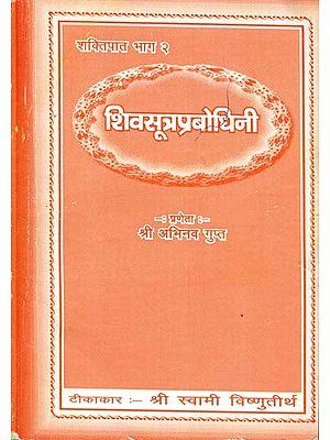 शिवसूत्रप्रबोधिनी: Shiva Sutra Prabodhini (An Old and Rare Book)