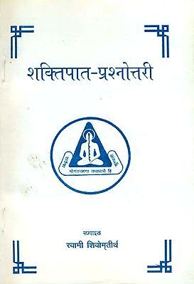 शक्तिपात प्रश्नोत्तरी: Question-Answers on Shaktipat