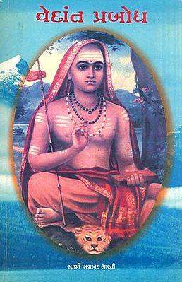 વેદાંત પ્રબોધ: Vedanta Prabodha (Gujarati)