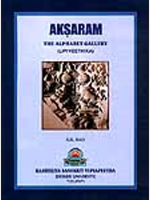 Aksaram (The Alphabet Gallery) (Lipi Veethika)