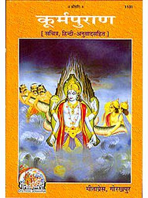 कूर्म पुराण  (संस्कृत एवं हिन्दी अनुवाद) (Kurma Purana)