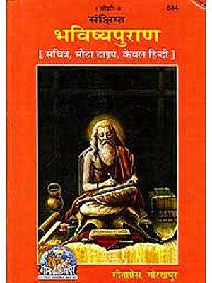 भविष्यपुराण: Bhavishya Purana