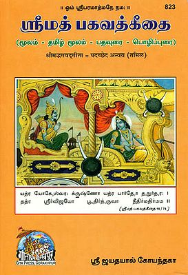 ஸ்ரீமத் பகவத் கீதை: Srimad Bhagavad Gita in Tamil