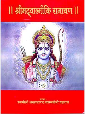 श्रीमद् वाल्मीकि रामायण Discourses on Valmiki Ramayana (by Swami Akhandananda Saraswati)
