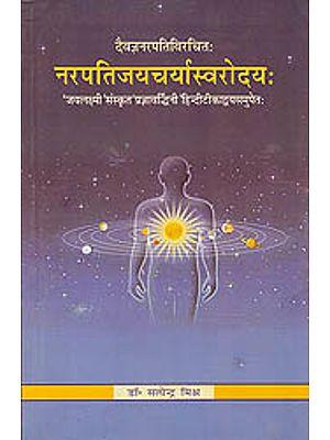 नरपतिजयचर्यास्वरोदय: (संस्कृत एवम् हिन्दी अनुवाद) - Narapati Jayacharya Swarodayah