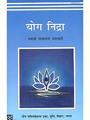 योग निद्रा: Yoga Nidra