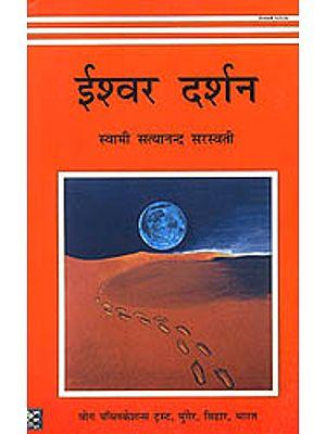 ईश्वर दर्शन: Ishwar Darshana