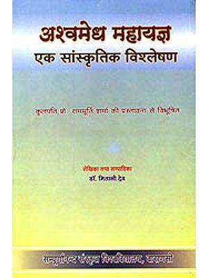 अश्वमेध महायज्ञ (एक सांस्कृतिक विश्लेषण) - The Asvamedha Sacrifice: A Cultural Analysis