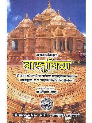 वास्तुविद्या (संस्कृत एवम् हिन्दी अनुवाद) - Vastu Shastra