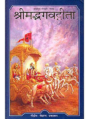 श्रीमद्भगवदगीता (संस्कृत एवम् हिन्दी अनुवाद) -  Shrimad Bhagavad Gita