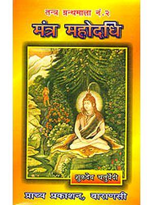 मंत्र महोदधि (संस्कृत एवम् हिन्दी अनुवाद) - Mantra Mahodadhi